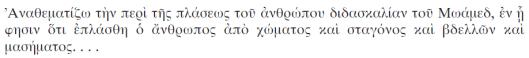 Greek_anathema